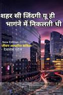 शहर सी जिंदगी यू ही भागने में निकलती थी बुक Dev Borana द्वारा प्रकाशित हिंदी में