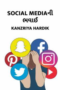social media ni bhavaai by Kanzriya Hardik in Gujarati