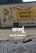कर्फ्यू बुक dilip kumar द्वारा प्रकाशित हिंदी में