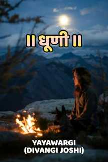 ॥धूणी॥ बुक Yayawargi (Divangi Joshi) द्वारा प्रकाशित हिंदी में