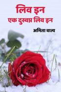 लिव इन - एक दुस्वप्न लिव इन बुक अमिता वात्य द्वारा प्रकाशित हिंदी में