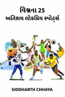 25 top sports of the world by Siddharth Chhaya in Gujarati