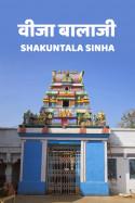 वीजा बालाजी बुक Shakuntala Sinha द्वारा प्रकाशित हिंदी में