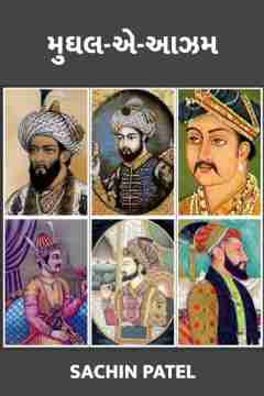 મુઘલ-એ-આઝમ by sachin patel in Gujarati