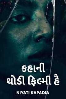 Niyati Kapadia દ્વારા કહાની થોડી ફિલ્મી હૈ ગુજરાતીમાં