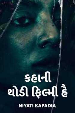kahani thodi filmi hai by Niyati Kapadia in Gujarati