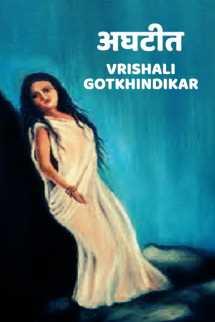 अघटीत - भाग-१ मराठीत Vrishali Gotkhindikar
