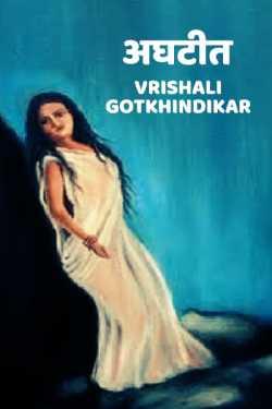 अघटीत by Vrishali Gotkhindikar