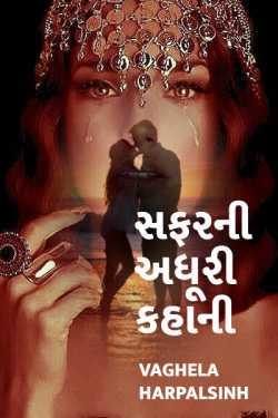 Safar ni adhuri kahaani by VAGHELA HARPALSINH in Gujarati