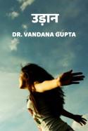 उड़ान बुक Dr. Vandana Gupta द्वारा प्रकाशित हिंदी में