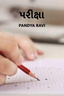 Pandya Ravi દ્વારા પરીક્ષા ગુજરાતીમાં