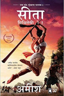 सीता - मिथिला की योद्धा बुक राजीव तनेजा द्वारा प्रकाशित हिंदी में