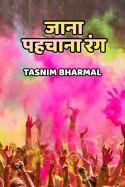 जाना - पहचाना रंग बुक Tasnim Bharmal द्वारा प्रकाशित हिंदी में