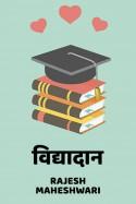 विद्यादान बुक Rajesh Maheshwari द्वारा प्रकाशित हिंदी में