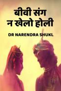 बीवी संग न खेलो होली बुक Dr Narendra Shukl द्वारा प्रकाशित हिंदी में