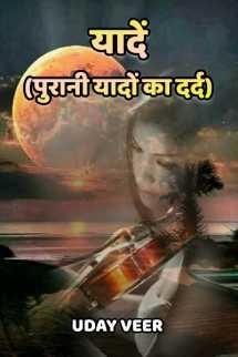 यादें - (पुरानी यादों का दर्द) - 1 बुक Uday Veer द्वारा प्रकाशित हिंदी में