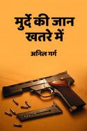 मुर्दे की जान खतरे में - 1 बुक अनिल गर्ग द्वारा प्रकाशित हिंदी में