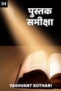 पुस्तक समीक्षा - 4 बुक Yashvant Kothari द्वारा प्रकाशित हिंदी में