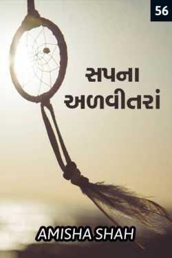 Sapna advitanra - 56 by Amisha Shah. in Gujarati