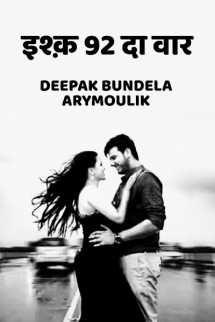इश्क़ 92 दा वार - 1 बुक Deepak Bundela AryMoulik द्वारा प्रकाशित हिंदी में