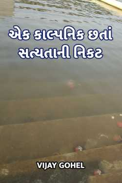 Finction However Real by Vijay Gohel in Gujarati