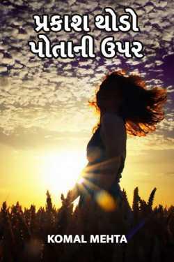 Prakash thodo potani upar by Komal Mehta in Gujarati