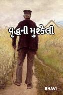 Bhavi દ્વારા વૃદ્ધ ની મુશ્કેલી ગુજરાતીમાં