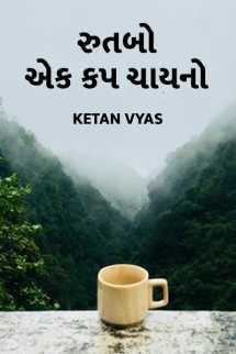 Ketan Vyas દ્વારા રુતબો એક કપ ચાયનો.. ગુજરાતીમાં