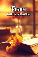 किताब बुक DHRUVIN P_ATEL द्वारा प्रकाशित हिंदी में