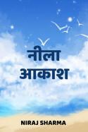 नीला आकाश - 1 बुक Niraj Sharma द्वारा प्रकाशित हिंदी में