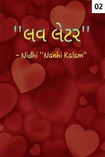 Nidhi _Nanhi_Kalam_ દ્વારા લવ લેટર (ભાગ-૨) સંપૂર્ણ ગુજરાતીમાં