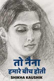 तो नैना हमारे बीच होती... बुक Shikha Kaushik द्वारा प्रकाशित हिंदी में