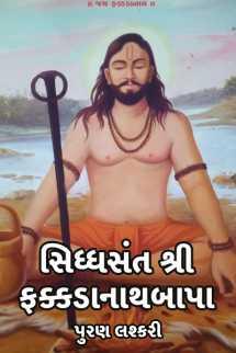 પુરણ લશ્કરી દ્વારા સિધ્ધસંત શ્રી ફક્કડાનાથબાપા - 1 ગુજરાતીમાં