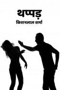 थप्पड़ बुक किशनलाल शर्मा द्वारा प्रकाशित हिंदी में