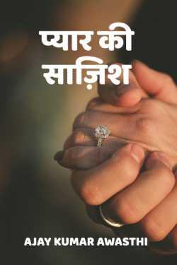 Pyar ki sazish by Ajay Kumar Awasthi in Hindi