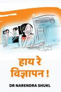 हाय रे विज्ञापन ! बुक Dr Narendra Shukl द्वारा प्रकाशित हिंदी में