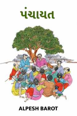 Panchayat by Alpesh Barot in Gujarati