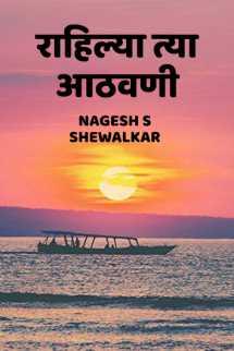 राहिल्या त्या आठवणी मराठीत Nagesh S Shewalkar
