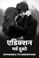 एडिक्शन - पर्व दुसरे  by सिद्धार्थ in Marathi