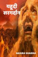 यहूदी सरगर्दान बुक Nasira Sharma द्वारा प्रकाशित हिंदी में