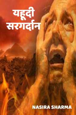 Yahudi Saragardana by Nasira Sharma in Hindi