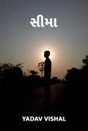 Yadav Vishal દ્વારા સીમા ગુજરાતીમાં