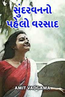 Amit vadgama દ્વારા સુંદરવનનો પહેલો વરસાદ - 1 ગુજરાતીમાં