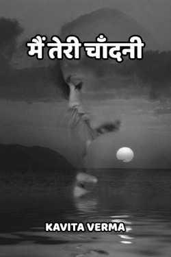 Main Teri Chandani By Kavita Verma in Hindi