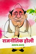 राजनीतिक होली बुक Arifa Avis द्वारा प्रकाशित हिंदी में