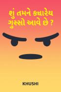 અમી વ્યાસ દ્વારા શું તમને ક્યારેય ગુસ્સો આવે છે ? ગુજરાતીમાં