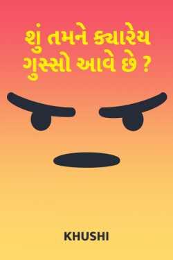 Shu tamne kyarey gusso aave che? by અમી વ્યાસ in Gujarati