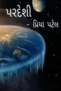 Patel Priya દ્વારા પરદેશી ગુજરાતીમાં