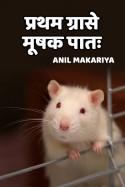 प्रथम ग्रासे मूषक पातः - 1 बुक Anil Makariya द्वारा प्रकाशित हिंदी में