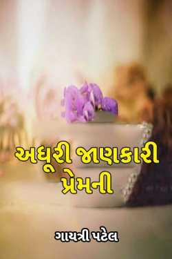 Half information about love - 1 by ગાયત્રી પટેલ in Gujarati